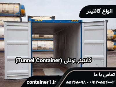 کانتینر تونلی (Tunnel Container)