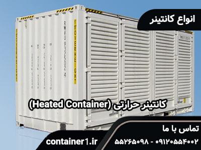 کانتینر حرارتی (Heated Container)