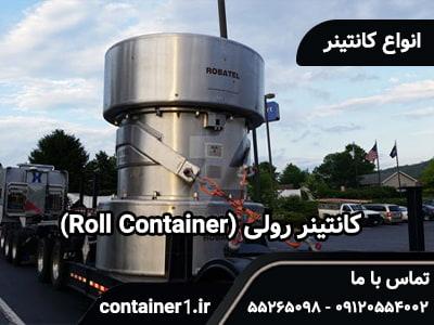 کانتینر رولی (Roll Container)