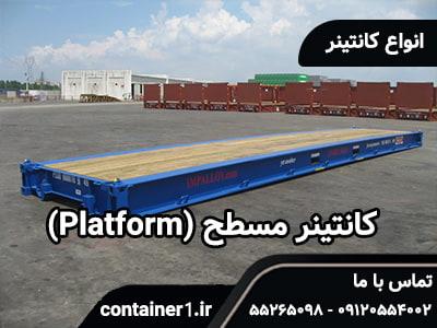 کانتینر مسطح (Platform)